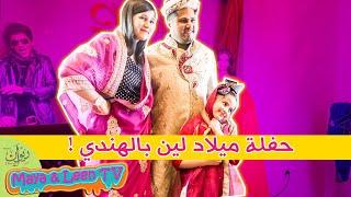 حفلة ميلاد لين الصعيدي 😍 هاشم تألق بالبدلة 😂 وشوفوا هدية بابا 😍