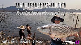 (EP.5 ล่า ท้า ยี่สก) ตกปลาที่เขื่อน นฤบดินทรจินดา ตอนที่ 1 FISHINGEZ วันที่ 12 ก.พ. 63