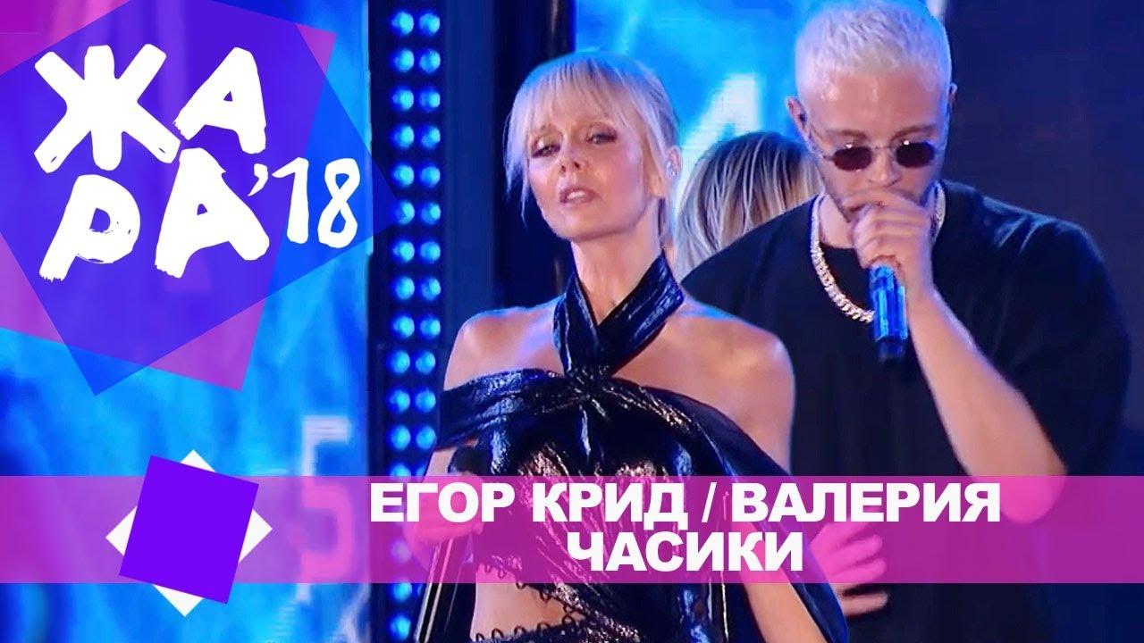 Егор Крид и Валерия — Часики