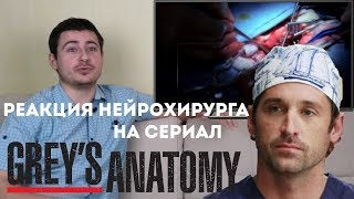 "реакция нейрохирурга на сериал ""Анатомия страсти"" или ""Grey's Anatomy"""