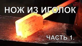 НОЖ ИЗ ИГОЛОК ЧАСТЬ 1