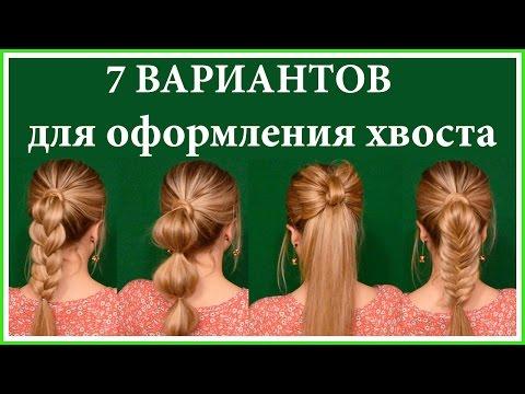 7 ИДЕЙ Как сделать красивый хвост в школу! Прически на 1 сентября!