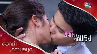 ตบมา จูบกลับ ไม่โกง! | ตอกย้ำความสนุก ขิงก็รา ข่าก็แรง EP.4 | Ch7HD