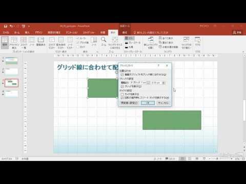 PowerPoint 2016 基本操作:グリッド線の使い方|Lynda.com 日本版