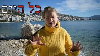 """Разница между """"АКОЛЬ"""" и """"КОЛЬ"""". """"Весь, каждый"""" на иврите"""