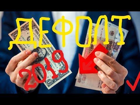 Дефолт в России в 2019 году мнение экспертов