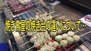 焼台の違い「炭焼き、電気グリラー、ガス台」焼き鳥学校「大阪とりアカデミー」