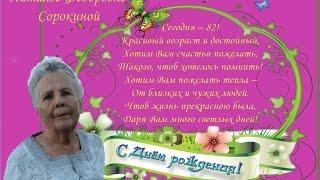 Как в 82 года зарабатывать в интернете. С Днем рождения, Наталья Федоровна!