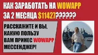 WowApp мессенджер в короткой презентации-на русском!
