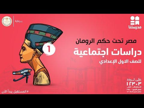 مصر تحت حكم الرومان | الصف الأول الإعدادي | دراسات اجتماعية