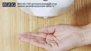 Диспенсер для жидкого антисептика СЕНСОРНЫЙ, 1 л, спрей, белый, BXG, AD-1100