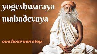 Yogeshwaraya Mahadevaya | Shiva Stotram - One Hour Non Stop - |