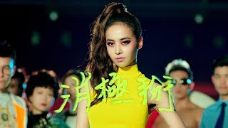 Jolin Tsai《Life Sucks》Official Music Video (English Subtitles)
