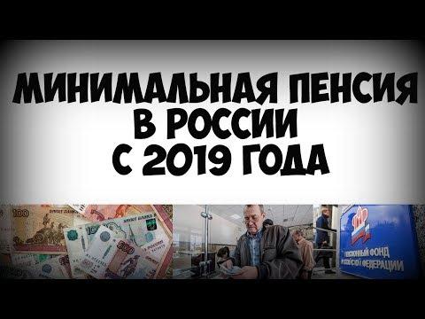 Минимальная пенсия в России с 2019 года