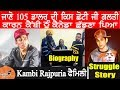 Kambi Rajpuria Biography In Punjabi | Struggle Story | Family | Mother | Father | $105 Story Kambi