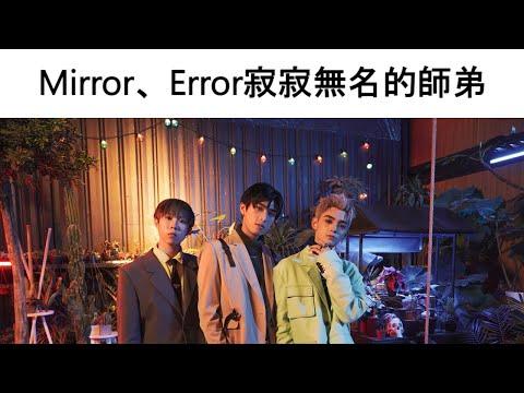 【囝囝研究所 EP26】Stanley 邱士縉|Mirror|全民造星|香港