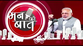 Prime Minister Narendra Modi's Mann Ki Baat with the Nation, 26April 2020