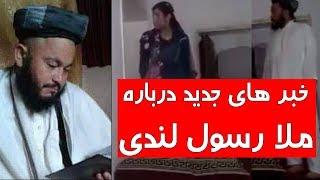 فیلم های ملا رسول لندی توسط چه کسی در انترنت پخش شد؟ - کابل پلس | Kabul Plus