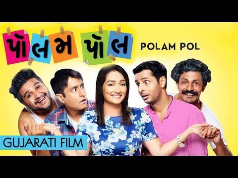 Polam Pol full movie ( with English Subtitles )- Jimit Trivedi - Urban Gujarati Comedy Film 2018