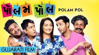 Video Polam Pol Full Movie - Superhit Urban Gujarati Comedy Full Film 2016 - Jimit Trivedi