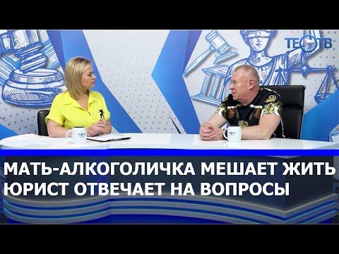 Как выселить алкоголика / ТЕО ТВ 12+