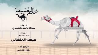 عيضه المنهالي - علم الغنيمة - هجن الرئاسة (حصرياً) | 2021 تحميل MP3