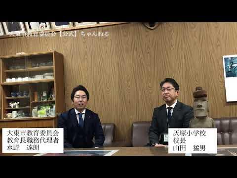 【灰塚小学校】校長先生からのメッセージ