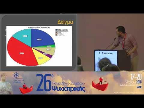 Α. Αντωνίου - Χρόνια νεφρική ανεπάρκεια - αιμοκάθαρση και γνωσιακές λειτουργίες