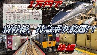 特急、新幹線乗り鉄JR西日本30周年記念乗り放題きっぷを使ってきた!後編