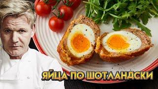 Яйца по Шотландски от Гордона Рамзи