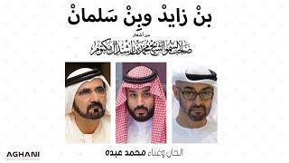 تحميل اغاني مجانا محمد عبده- بن زايد وبن سلمان (حصرياً) | 2018