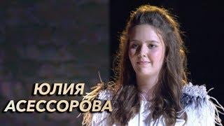 Битва Талантов. Юлия Асессорова - Love me back to life