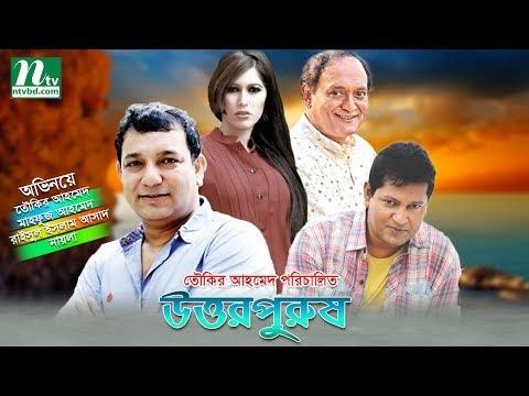 Bangla Telefilm- Uttor Purush   Tauqir   Mahmuz, Naila   Raisul Islam Asad   2017
