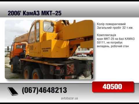 Продажа КамАЗ  МКТ-25