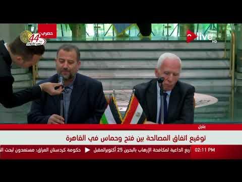 إعلان تفاصيل الاتفاق بين فتح وحماس عقب مباحثاتهما بالقاهرة