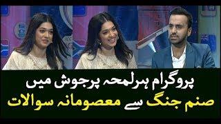Sanam Jung faces Waseem Badami's 'Masoomana Sawal'