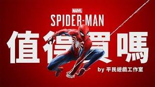 【蜘蛛俠】值得買嗎?