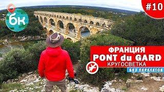 Франция. Гардский мост. Кругосветка без перелетов | Большой Круг #10