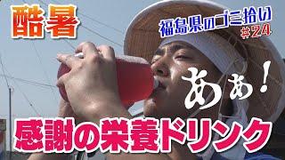#24「ブンケン歩いてゴミ拾いの旅」会津縦断編3