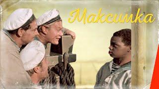 Максимка (1952) фильм