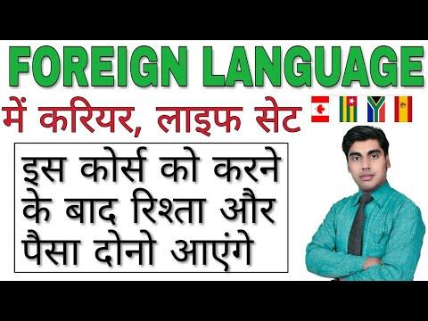 foreign language में करियर, पैसा ही पैसा, careen ...