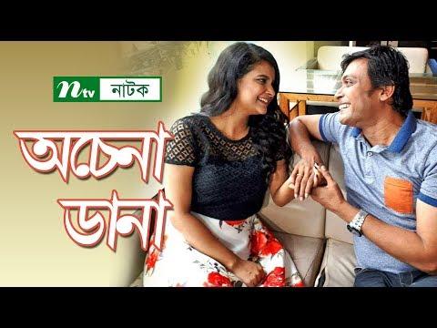 Achena Dana   অচেনা ডানা   Milon   Shabnam Faria   New Bangla Natok
