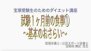 宝塚受験生のダイエット講座〜試験1ヶ月前の食事①基本のおさらい〜のサムネイル