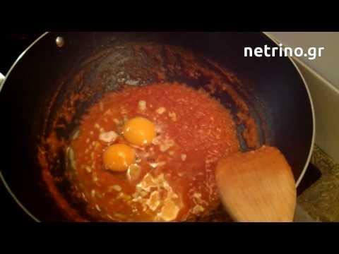 Καγιανάς ή Στραπατσάδα (Αυγά με ντομάτα στο τηγάνι)
