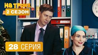 На троих - 28 серия - 2 сезон