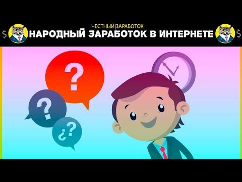 Интернет Заработок с Вложениями   Отзывы   Поиск Видео Ютуб   Поиск через Ютуб    Важная Информация
