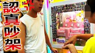 【認真吵架】揭露彩券夾娃娃的黑暗面!對中大獎到出為止…!!