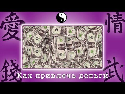 Деньги. Как привлечь деньги? Практические советы.