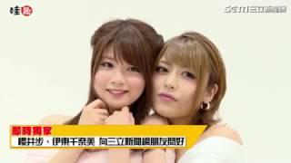 櫻井步、伊東千奈美向三立新聞網朋友問好