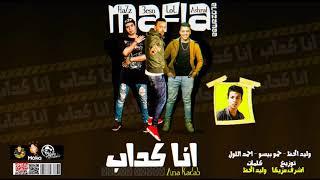 مهرجان انا كداب - مافيا العظماء - وليد الحظ - حمو بيسو - احمد اللول - توزيع اشرف مزيكا تحميل MP3